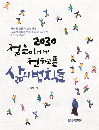 2030 젊은이에게 전하고픈 삶의 법칙들