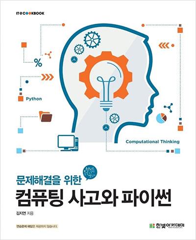 IT CookBook,  문제해결을 위한 컴퓨팅 사고와 파이썬