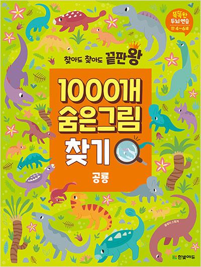 찾아도 찾아도 끝판왕 1000개 숨은그림찾기 공룡