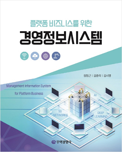 플랫폼 비즈니스를 위한 경영정보시스템
