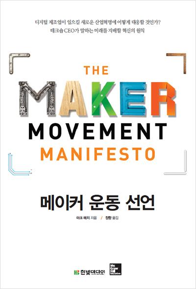 메이커 운동 선언 : 테크숍 CEO가 말하는 미래를 지배할 혁신의 원칙