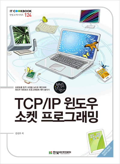 IT CookBook, TCP/IP 윈도우 소켓 프로그래밍