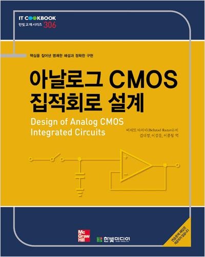 IT CookBook, 아날로그 CMOS 집적회로 설계 : Design of Analog CMOS Integrated Circuits