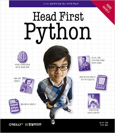 Head First Python, 개정판