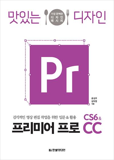 맛있는 디자인 프리미어 프로 CS6 & CC