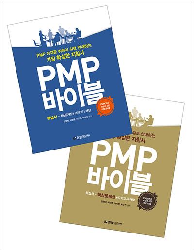 PMP 바이블 : PMP 자격증 취득의 길로 안내하는 가장 확실한 지침서 (전2권 세트)