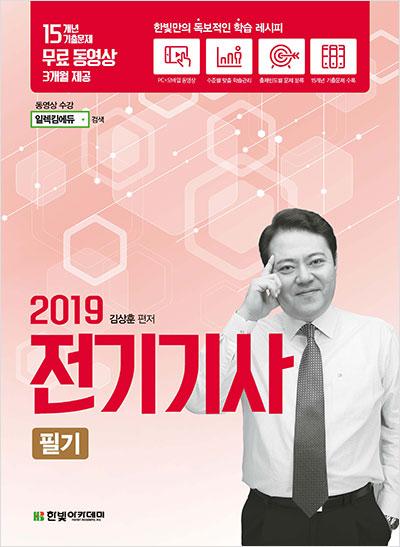 (무료동영상) 2019 전기기사 필기
