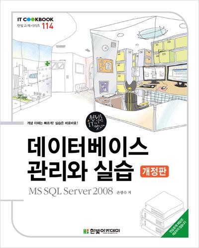 IT CookBook, 데이터베이스 관리와 실습(개정판) : MS SQL Server 2008