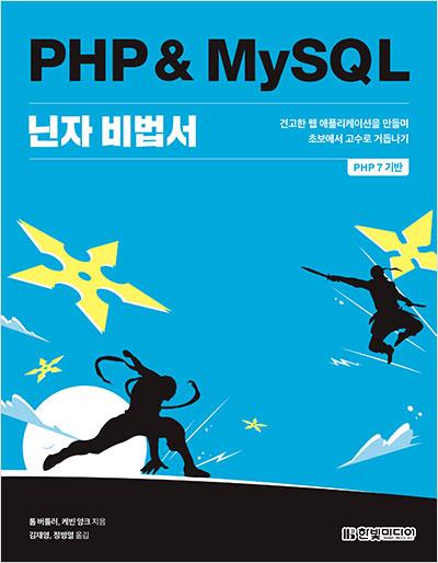 PHP & MySQL 닌자 비법서