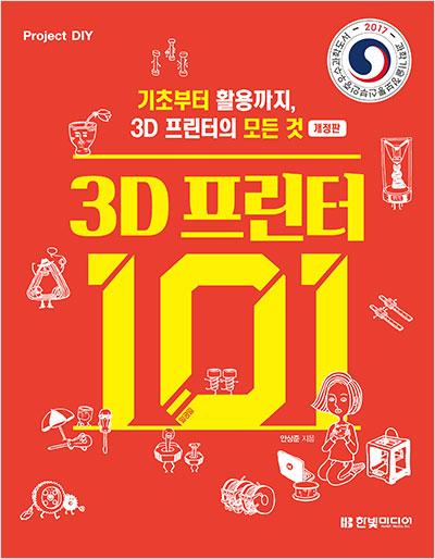 3D 프린터 101 : 기초부터 활용까지, 3D 프린터의 모든 것(개정판)
