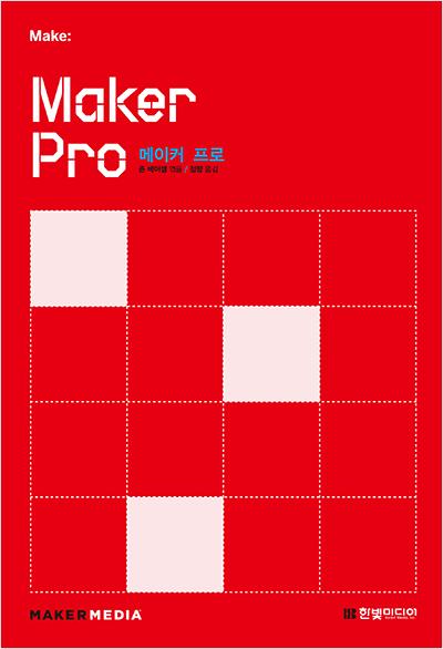 Maker Pro : 메이커 프로