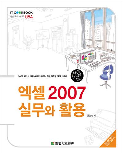 IT CookBook, 엑셀 2007 실무와 활용