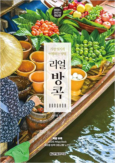 리얼 방콕 [2020~2021년 최신판]