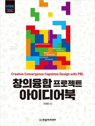 창의융합 프로젝트 아이디어북 : Creative Convergence Capstone Design with PBL