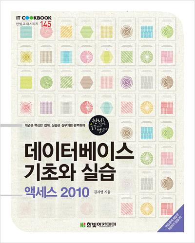 IT CookBook, 데이터베이스 기초와 실습 : 액세스 2010