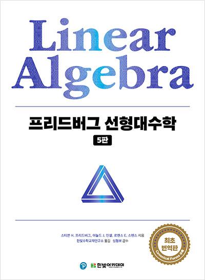 프리드버그 선형대수학