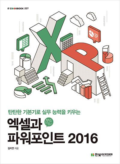 IT CookBook , 엑셀과 파워포인트 2016