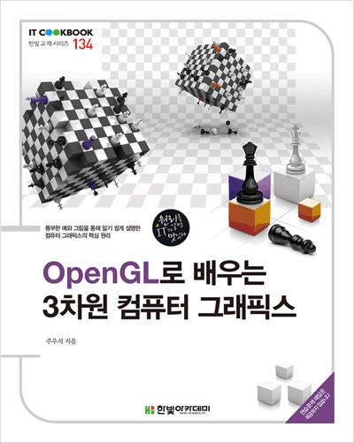 IT CookBook, OpenGL로 배우는 3차원 컴퓨터 그래픽스