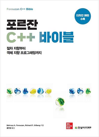 포르잔 C++ 바이블