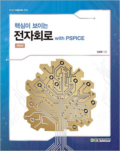 IT CookBook, 핵심이 보이는 전자회로 with PSPICE(개정판)