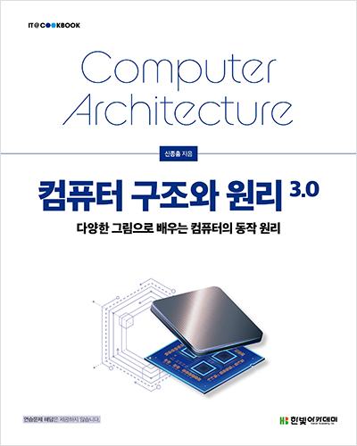 IT CookBook, 컴퓨터 구조와 원리 3.0