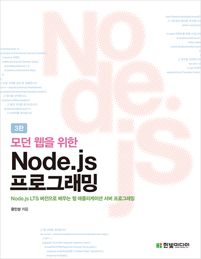 모던 웹을 위한 Node.js 프로그래밍 3판