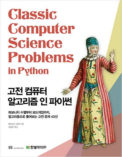 고전 컴퓨터 알고리즘 인 파이썬