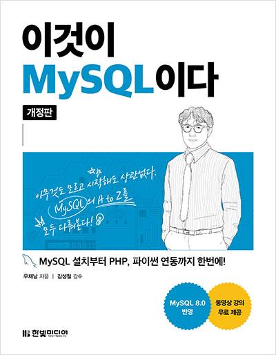 이것이 MySQL이다(개정판)