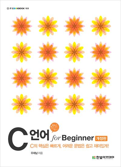 IT CookBook, C언어 for Beginner(개정판)