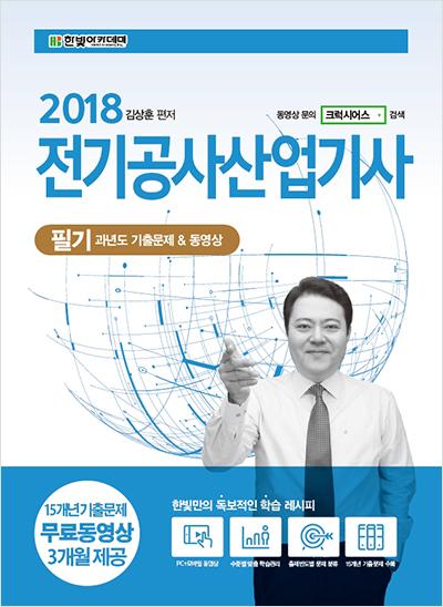 2018 전기공사산업기사 필기 과년도 기출문제 & 동영상
