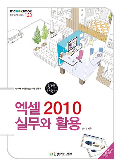IT CookBook, 엑셀 2010 실무와 활용