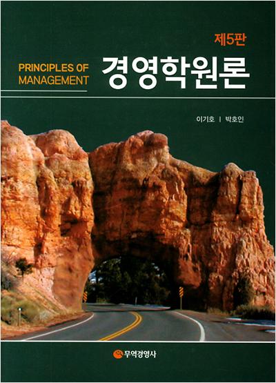 경영학원론(제5판)