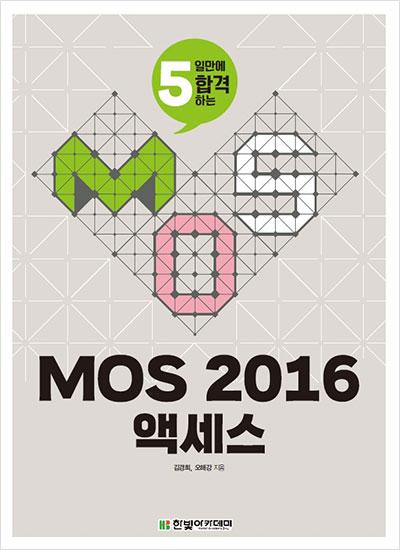 MOS 2016 액세스