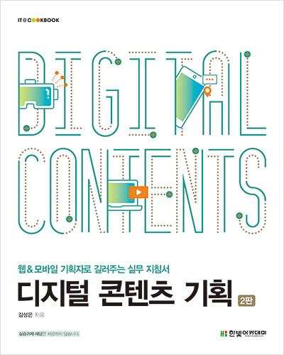 IT CookBook, 디지털 콘텐츠 기획(2판)