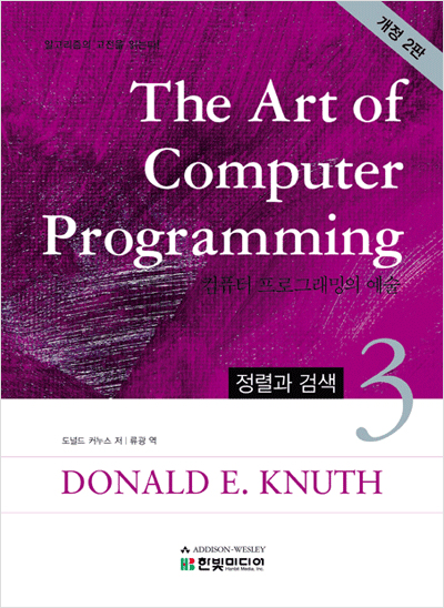 The Art of Computer Programming 3: 정렬과 검색(개정 2판)
