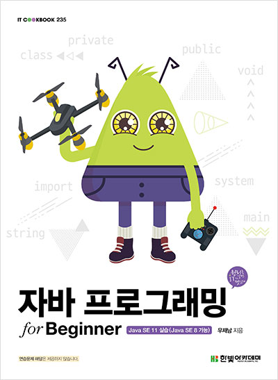 IT CookBook, 자바 프로그래밍 for Beginner