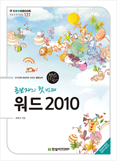 IT CookBook, 초보자의 첫 번째 워드 2010