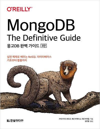 몽고DB 완벽 가이드(3판)