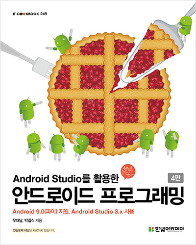 IT CookBook, Android Studio를 활용한 안드로이드 프로그래밍(4판)