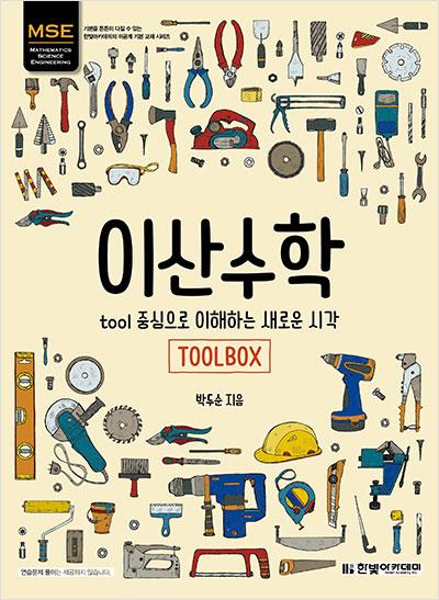 이산수학 : tool 중심으로 이해하는 새로운 시각