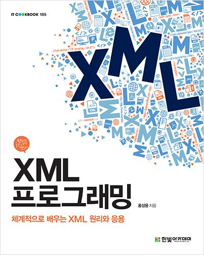 IT CookBook, XML 프로그래밍 : 체계적으로 배우는 XML 원리와 응용