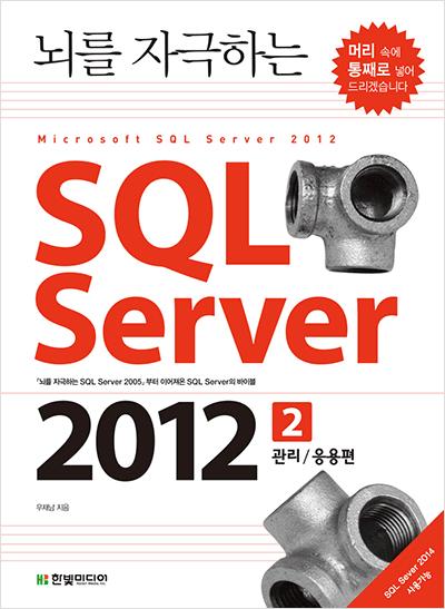 뇌를 자극하는 SQL Server 2012 (2권, 관리/응용편)