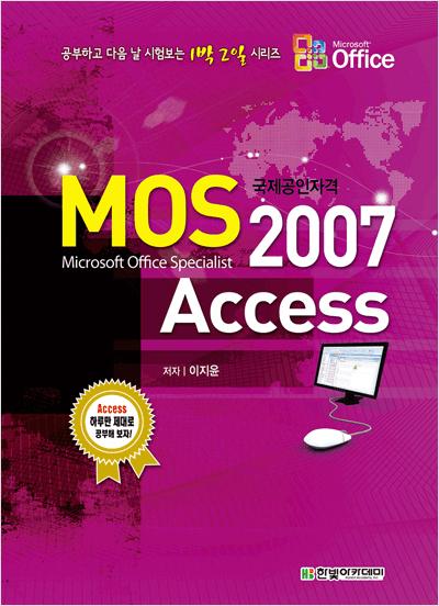 MOS Access 2007