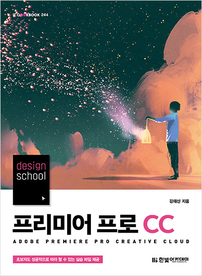 IT CookBook, design school 프리미어 프로 CC