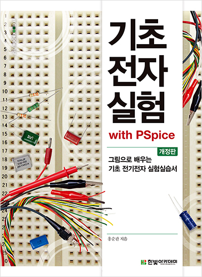 IT CookBook, 기초전자실험(개정판) : with PSpice
