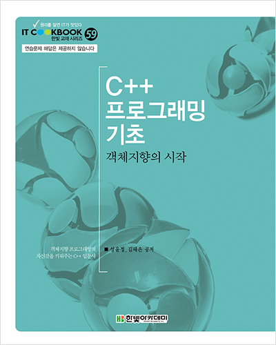 IT CookBook, C++ 프로그래밍 기초 : 객체지향의 시작