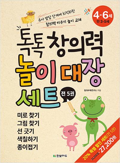 톡톡 창의력 놀이대장 세트(전 5권)