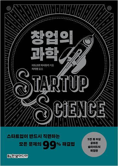 창업의 과학