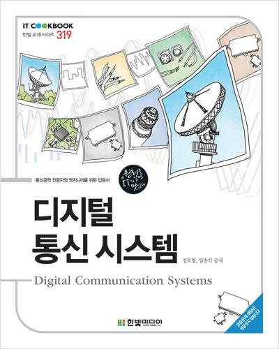 IT CookBook, 디지털 통신 시스템 : Digital Communication Systems