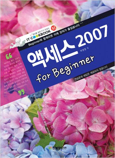 IT CookBook, 액세스 2007 for Beginner